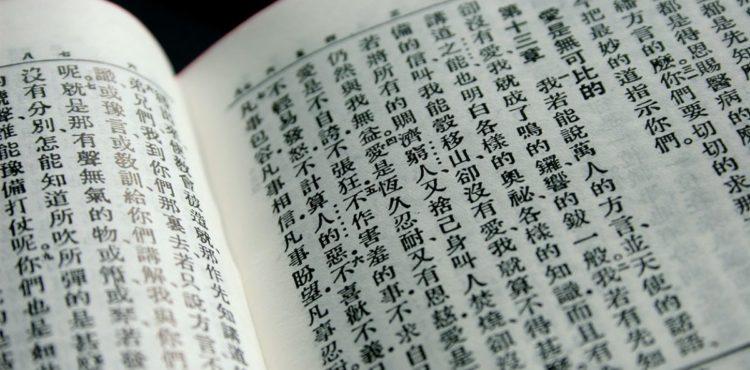200 MILLIONS DE BIBLES IMPRIMÉES EN CHINE ALORS QUE LA PERSÉCUTION Y FAIT DES RAVAGES